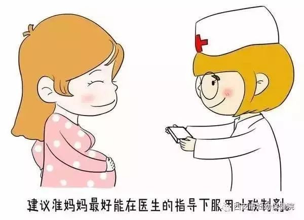 【妈妈健康】准妈妈们请注意,你对叶酸了解多少? 补充叶酸全知道(三)