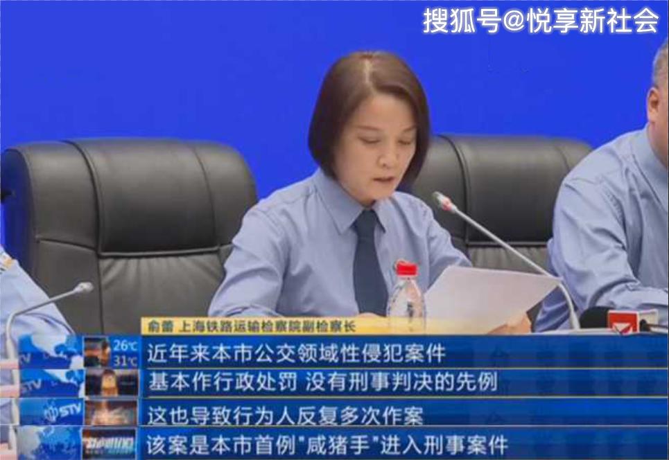 """首例!上海铁路检察院宣布""""咸猪手""""入刑,此举获人民日报等媒体支持!"""