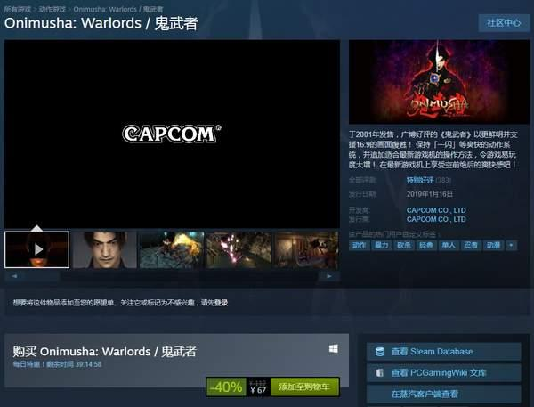 《鬼武者》重制版Steam限时特惠原价112元现仅售67元