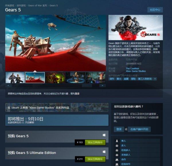 《战争机器5》Steam价格下调 标准版仅需163元