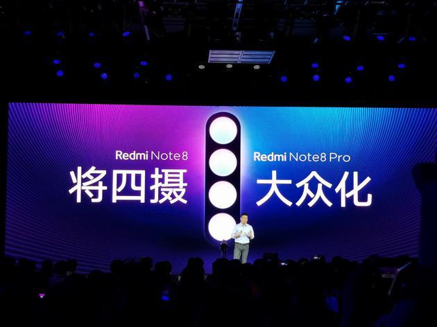 Redmi Note 8系列手机发布:首发6400万像素相机