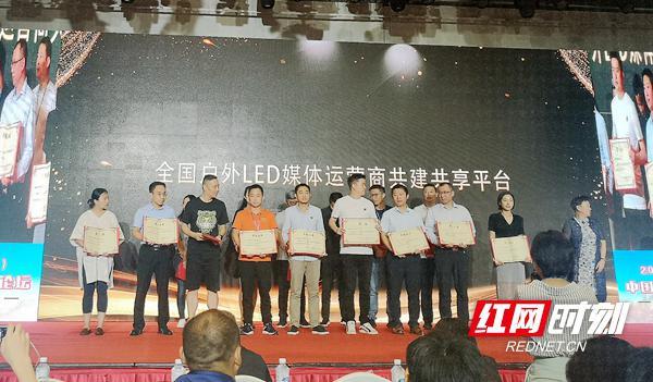中国户外广告论坛召开 红网户外LED广告创新服务模式获赞