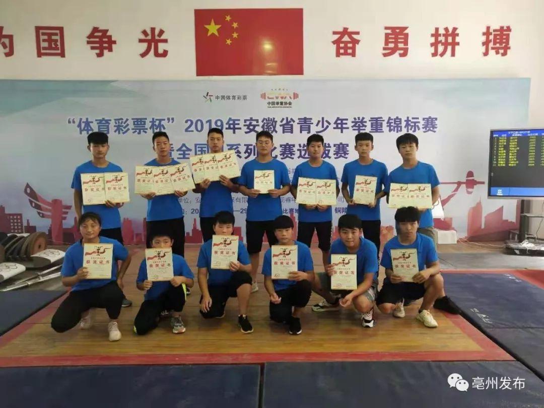 13人参赛获得13枚金牌!亳州代表队好样的!