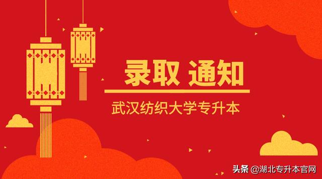 2019年武汉纺织学院普通专升本录取通知书领取通知