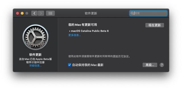 苹果发布第六个 macOS Catalina 公测版