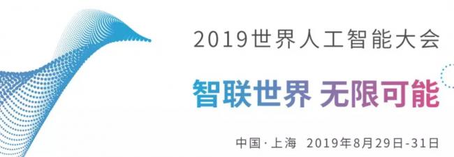 <b>智联世界 无限可能——2019世界人工智能大会今日盛大开幕</b>