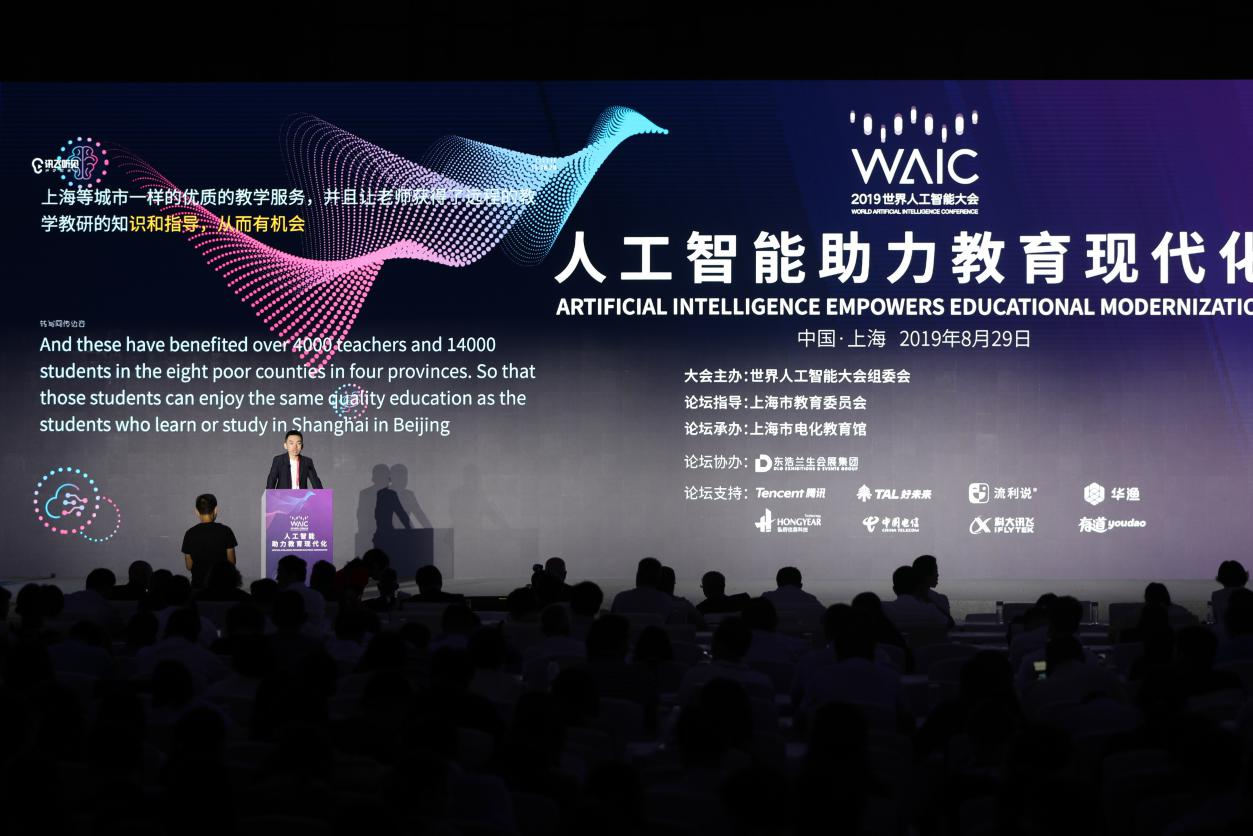 好未来白云峰:不忘初心,促进智能时代的教育发展创新