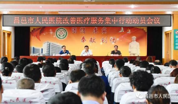 昌邑市人民医院召开改善医疗服务集中行动动员会议