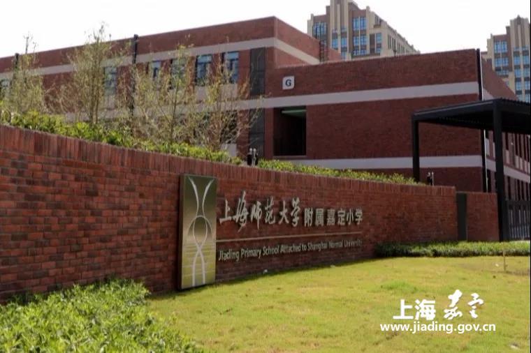 上海师范大学附属嘉定小学9月启
