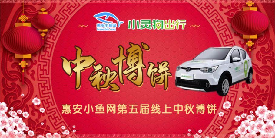 惠安小鱼网全民线上博饼今天开博!新能源汽车等