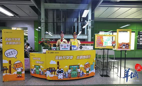 """广州地铁推出""""高校出行攻略""""助力开学季"""