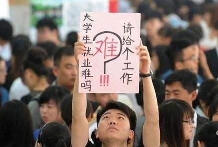 人民日报痛批大学生:在黄金年龄挥霍青春,你不失业?天理难容!