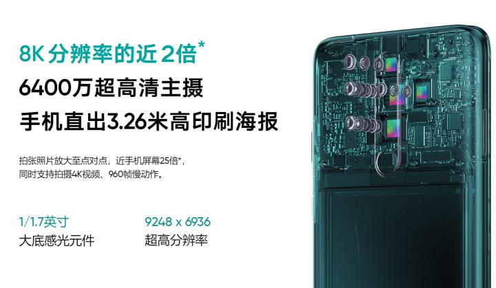 光荣9X麒麟810,Note8有6400万,Z5有22.5快充!