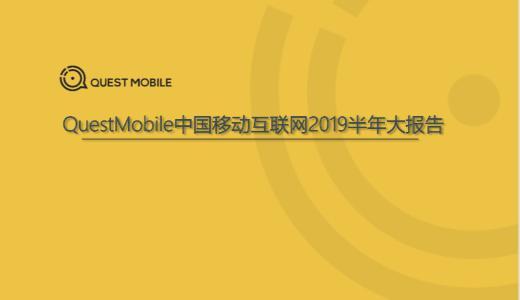 QuestMobile发布《移动互联网报