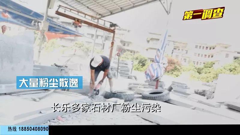 粉尘直排,周边居民受影响!福州