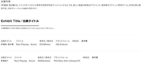 《轩辕剑7》参展2019东京电玩展 定档明年夏季发售