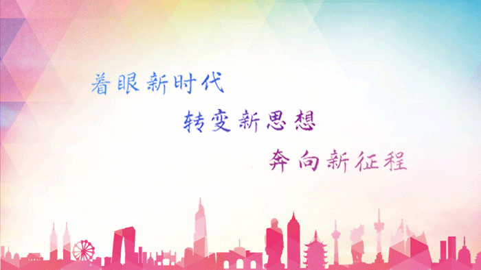 <b>潍坊恒信——着眼新时代,转变新思想,奔向新征程!</b>