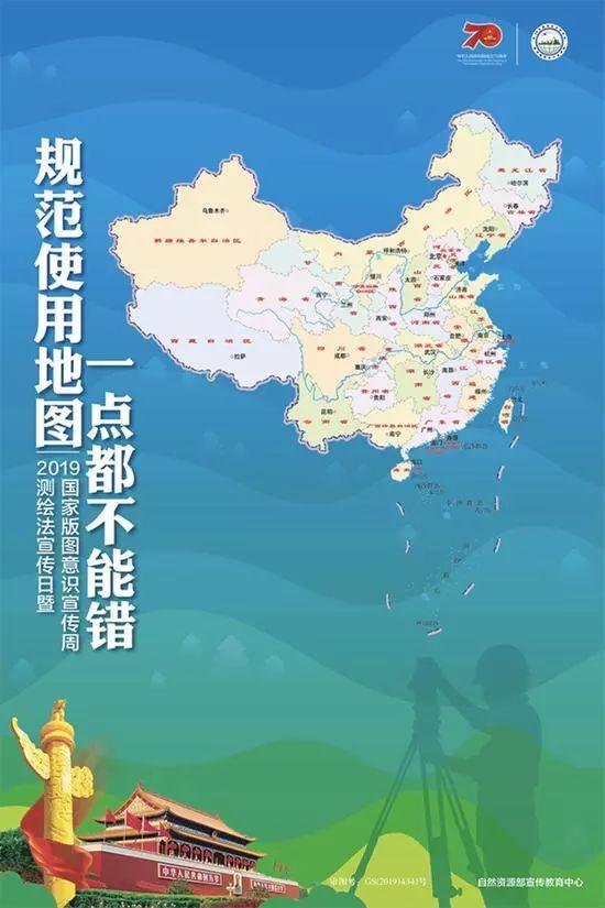 国家版图意识宣传片发布:规范使用地图一点不能错