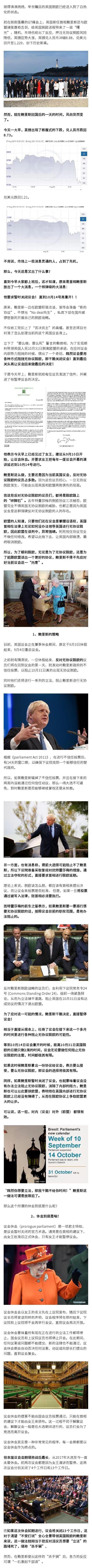 英国首相宣布关闭议会!