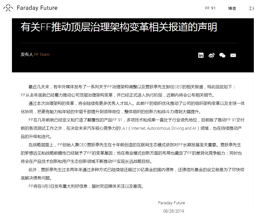 法拉第未往复应贾跃亭离任CEO:顶层管理架构变革已进入履行阶段