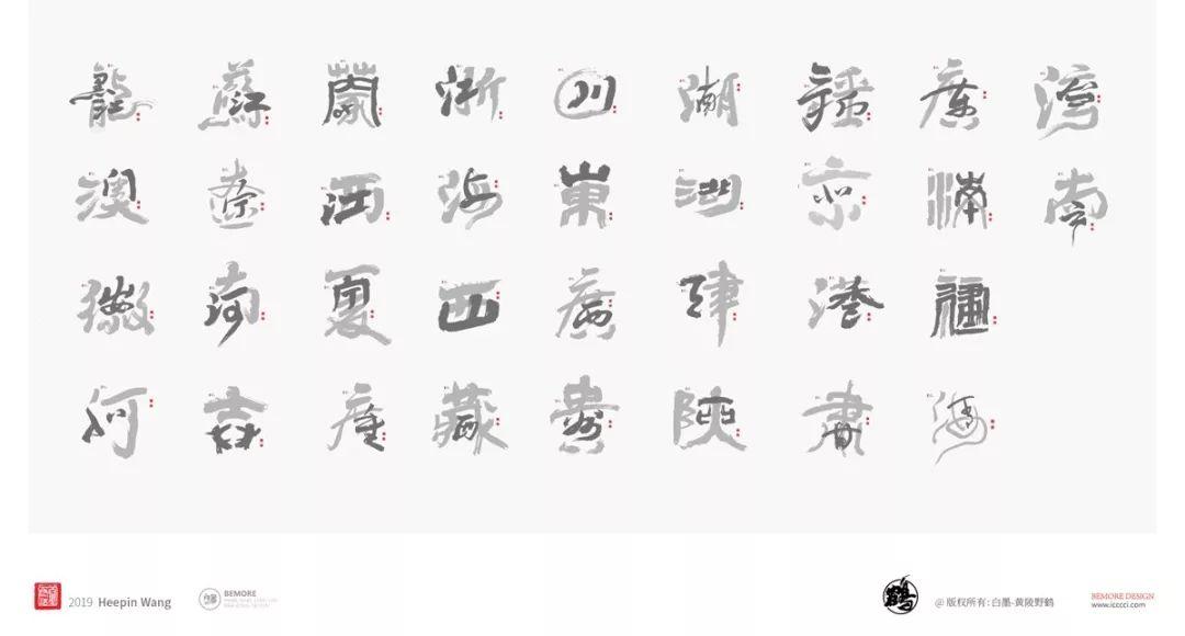 <b>他把中国34个省市的美融进汉字笔画,惊呆了500万网友!</b>