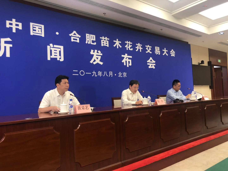 2019中国·合肥苗木花卉交易大会10月将在安徽肥西县举办