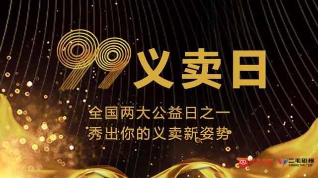 线头公益联合二毛影视,打造中国两大公益日之一
