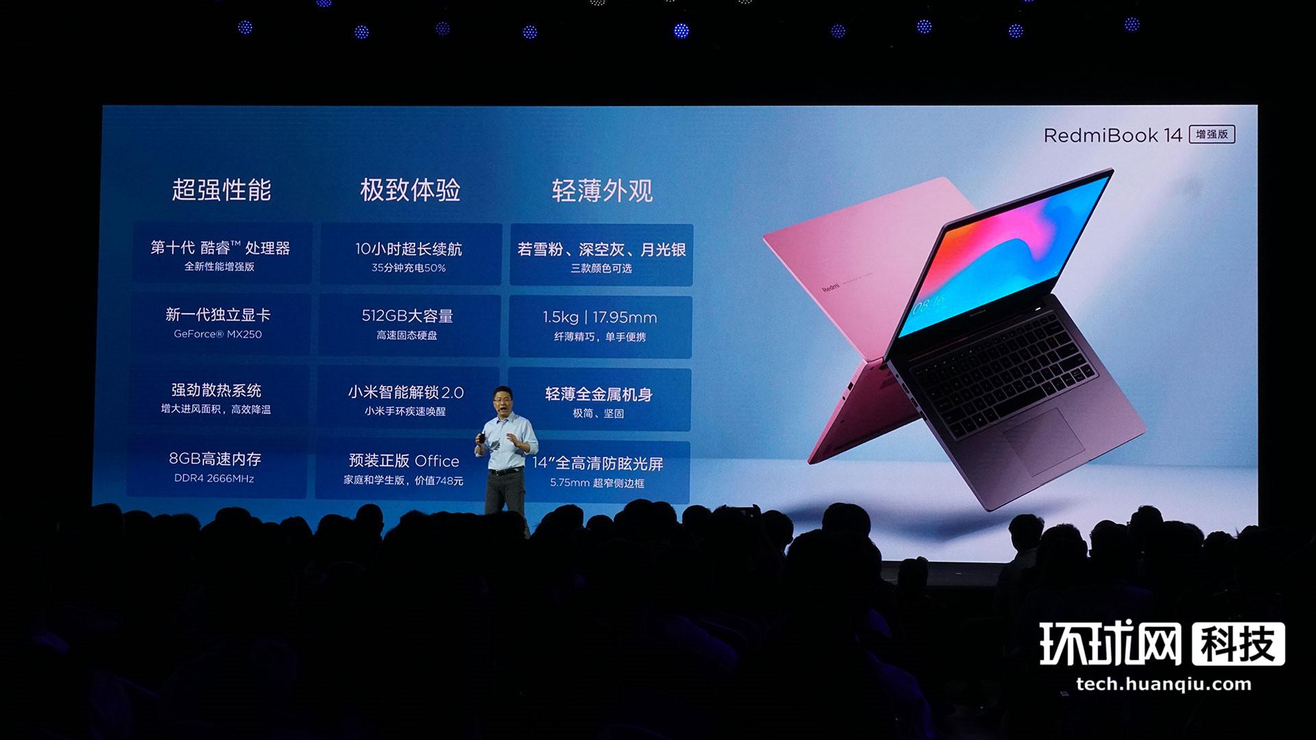 RedmiBook14增强版发布,成为首批十代酷睿轻薄本