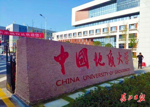 中国地质大学(武汉)新校区正式启用,位于未来科技城