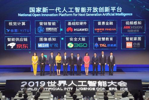 第二批国家新一代人工智能开放创新平台发布