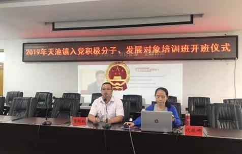 渑池县天池镇举办2019年度入党积极分子发展对象培训班