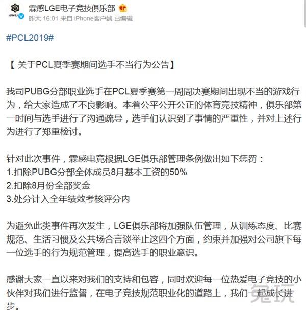 17战队终于道歉?道歉声明却抄袭LGE网友:原来是在等模板