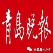 人民日报APP点赞:青岛五十八中高一学子进京研学