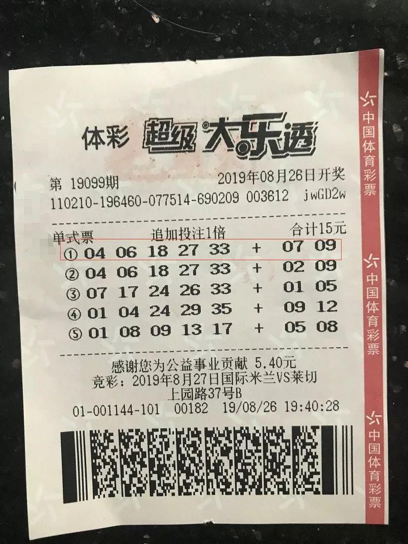 【中奖公告】沈阳1800万大奖得主:买彩票是为了公益,中奖是运气