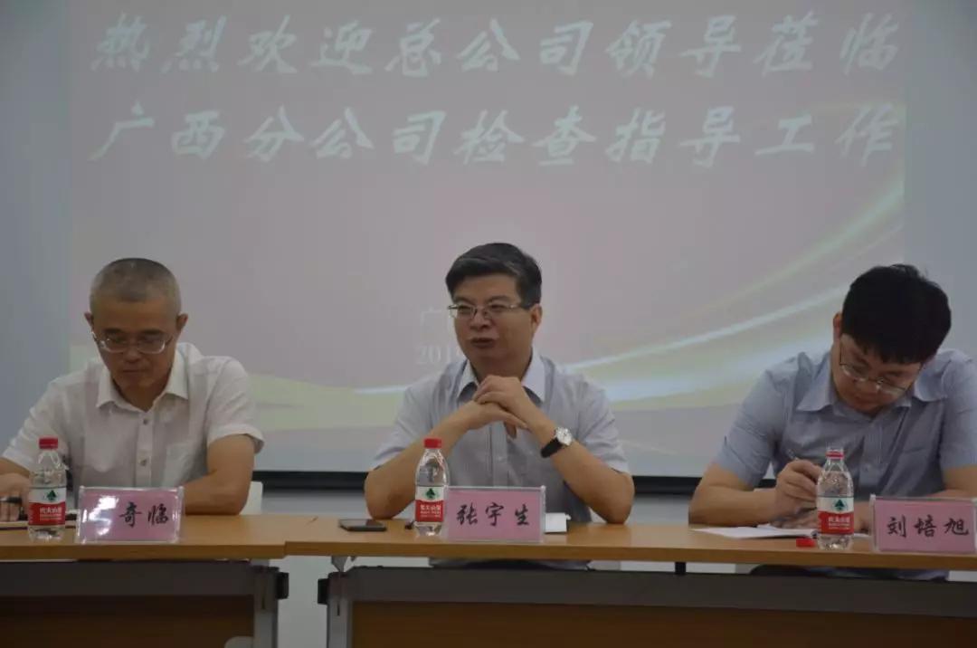 天安财险副总裁张宇生到广西分公司调研指导工作插图