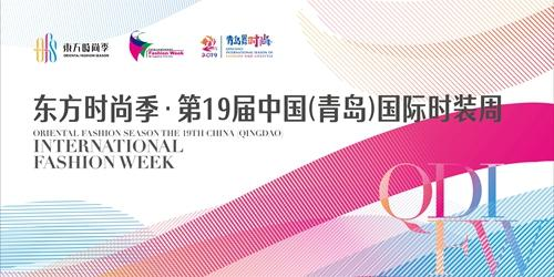 东方时尚季·2019第十九届中国(青岛)国际时装周9月启幕