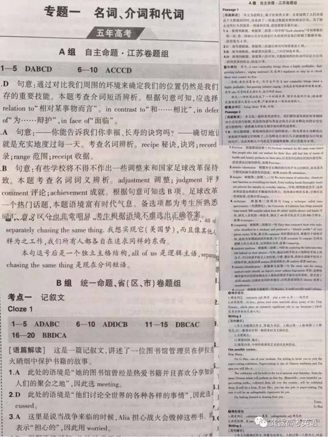 比较类英语作文模板_2020届最适合江苏高三党的英语书单推荐(史上最细调研,附详细 ...