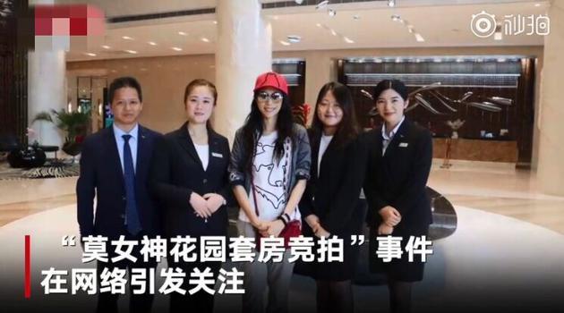 """拍卖莫文蔚""""余温房""""被嘲性骚扰 酒店公开道歉"""