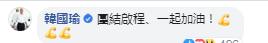 <b>蓝委力挺的韩国瑜副手是他 韩国瑜:一起加油</b>