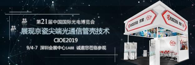 京瓷实力参展2019中国光博会(CIOE)