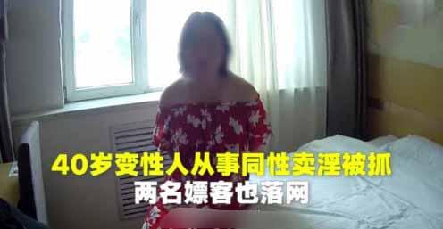 40岁大叔变性后在家中卖时被抓 称几个月没接活了