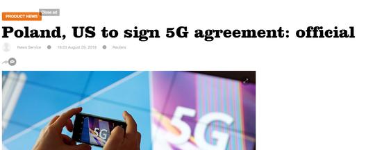 波兰与美国签署5G协议 华为或将出局
