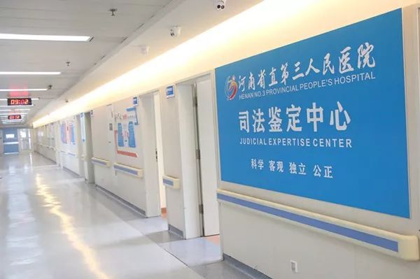 河南省直第三医院_重磅 | 河南省直第三人民医院司法鉴定中心2019年招聘公告_相关