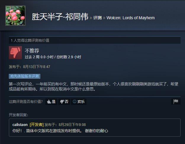 《破壞領主》科隆展3分鐘演示簡體中文將在正式發售時追加