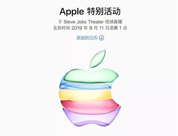 苹果发布会将于北京时间9月11日凌晨一点在Apple Park举行