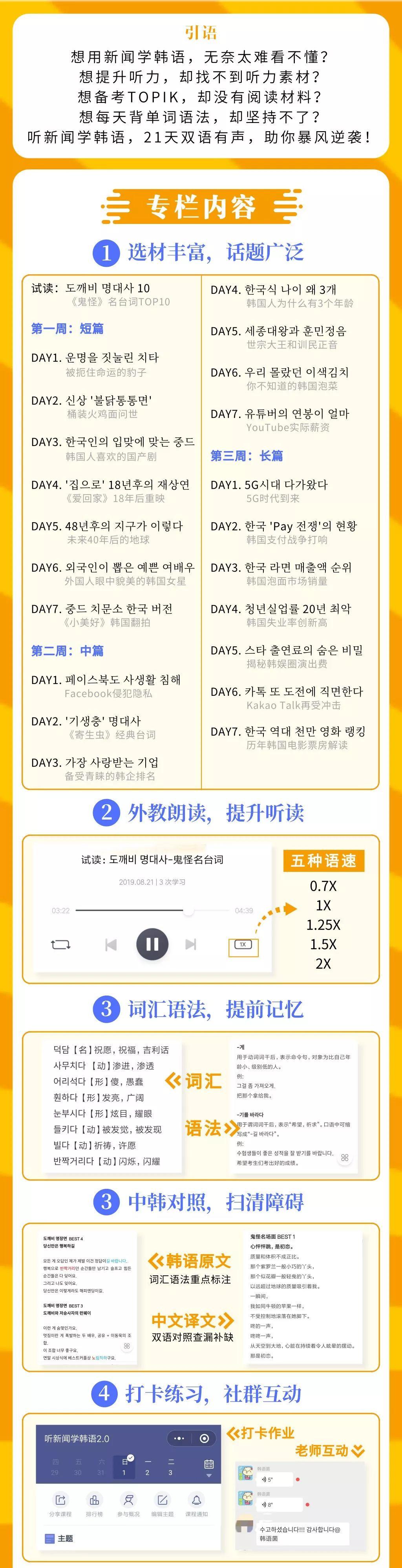 一年,韩语可以学到什么水平?