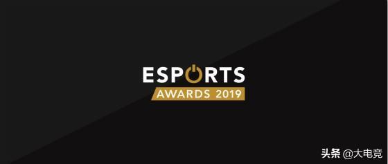 2019年度电子竞技大奖评选开启,英雄联盟获年度最佳电竞游戏提名