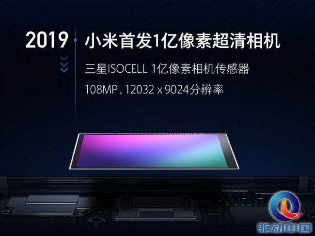小米王腾直播透露1亿像素手机9月底问世 ,或为小米MIX4