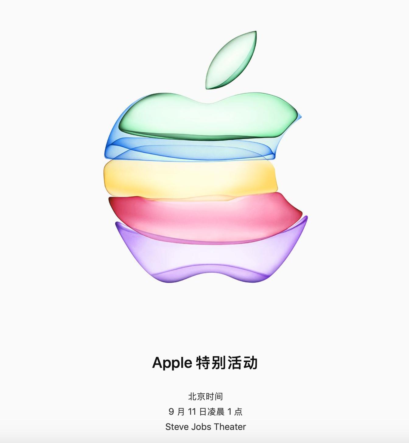 """苹果约请函变身""""西瓜霜""""?五彩缤纷亮人眼!"""