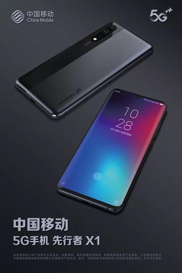 中国移动首款自主品牌5G手机上市,售价4988元